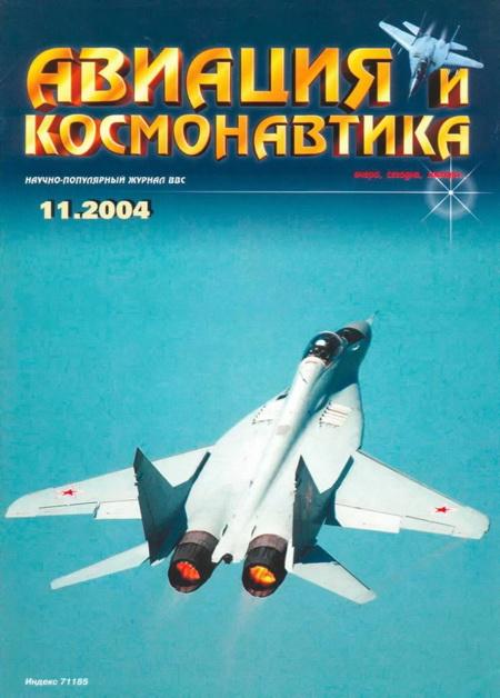 Автор неизвестен - Авиация и космонавтика 2004 11 скачать бесплатно