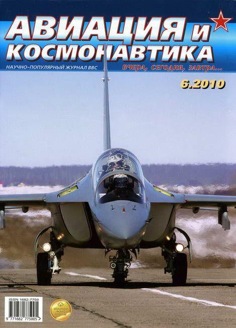 Автор неизвестен - Авиация и космонавтика 2010 06 скачать бесплатно