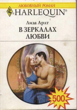 Арлт Лиза - В зеркалах любви скачать бесплатно