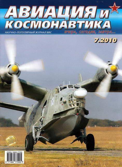 Автор неизвестен - Авиация и космонавтика 2010 07 скачать бесплатно