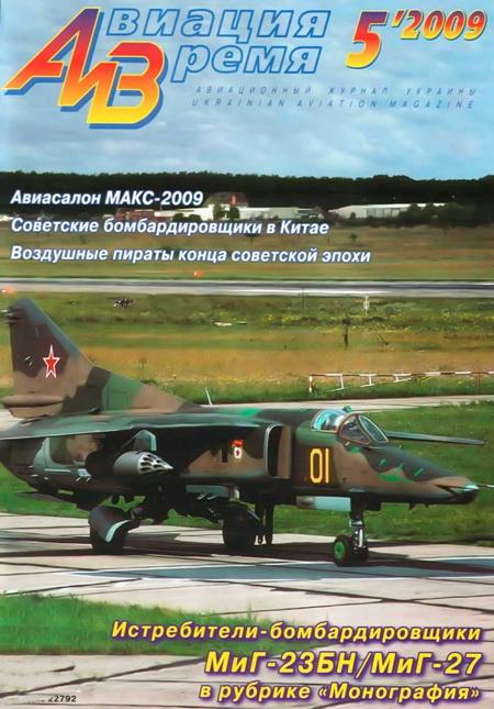 Автор неизвестен - Авиация и время 2009 05 скачать бесплатно