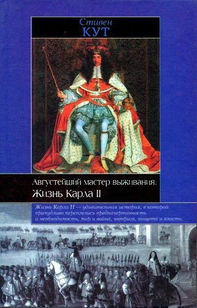 Кут Стивен - Августейший мастер выживания. Жизнь Карла II скачать бесплатно