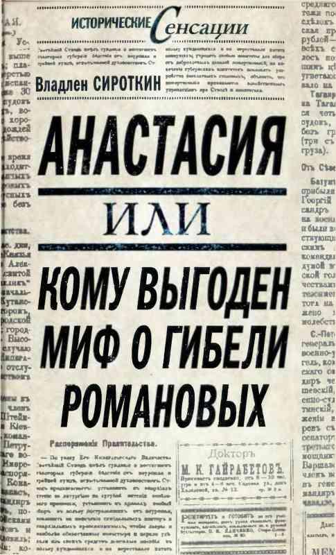 Сироткин Владлен - Анастасия, или Кому выгоден миф о гибели Романовых скачать бесплатно