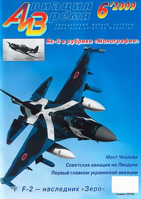 Автор неизвестен - Авиация и время 2009 06 скачать бесплатно