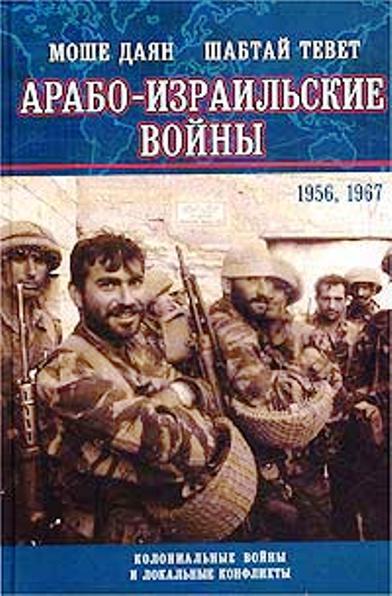 Даян Моше - Арабо-израильские войны 1956,1967: Дневник Синайской компании. Танки Таммуза скачать бесплатно