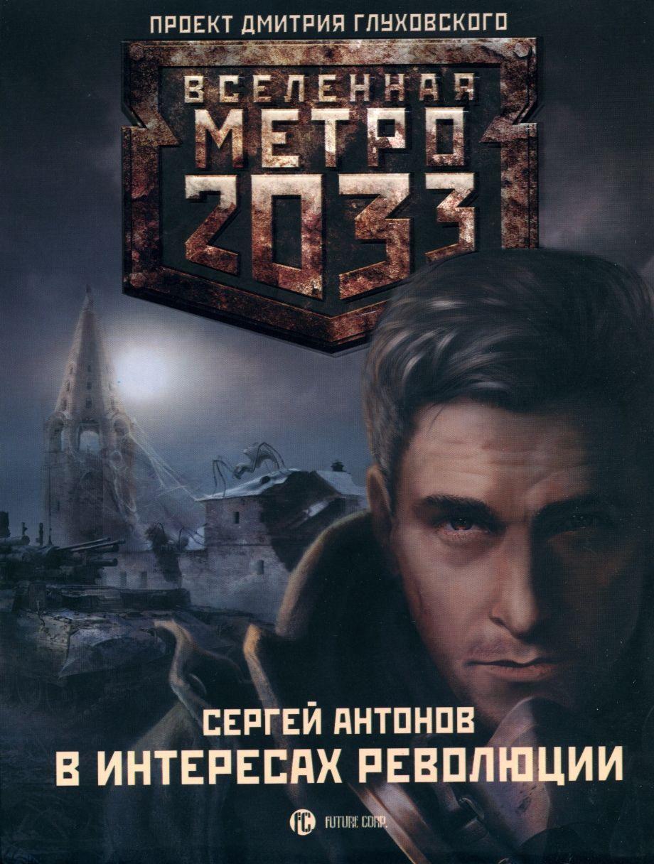 Антонов Сергей - В интересах революции скачать бесплатно