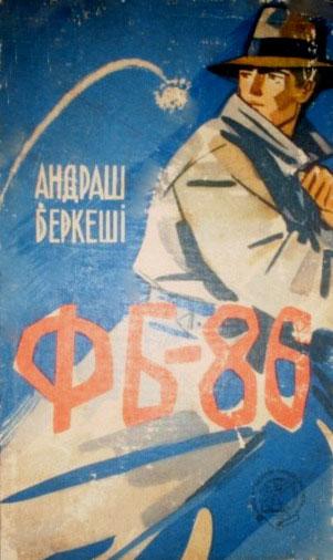 Андраш Беркеши - ФБ-86 скачать бесплатно