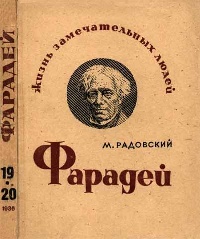 Радовский Моисей - Фарадей скачать бесплатно
