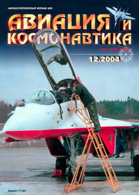 Автор неизвестен - Авиация и космонавтика 2004 12 скачать бесплатно