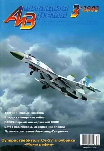 Автор неизвестен - Авиация и время 2003 03 скачать бесплатно