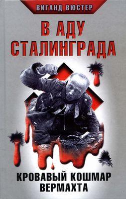 Вюстер Виганд - В аду Сталинграда. Кровавый кошмар Вермахта скачать бесплатно