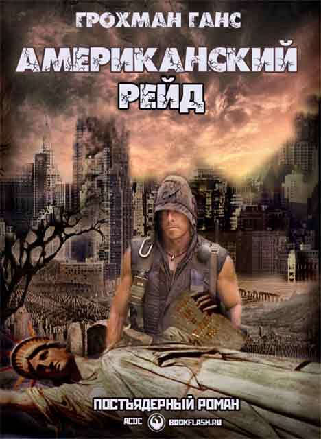 Грохман  Ганс - Американский рейд скачать бесплатно