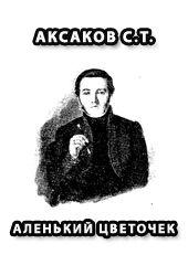 Т. Аксаков - АЛЕНЬКИЙ ЦВЕТОЧЕК скачать бесплатно