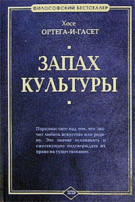 Книга , ортега-и-кассет х