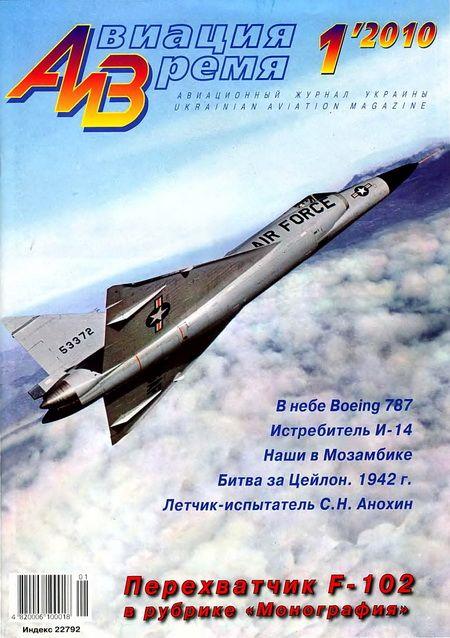 Автор неизвестен - Авиация и время 2010 01 скачать бесплатно
