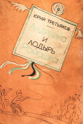 Третьяков Юрий - Андрейка и лодырь Ромашка скачать бесплатно