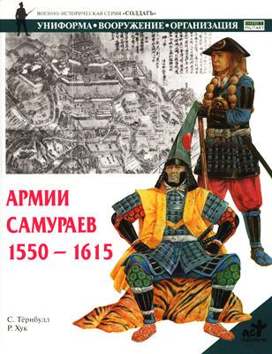 Тернбулл Стивен - Армии самураев. 1550–1615 скачать бесплатно