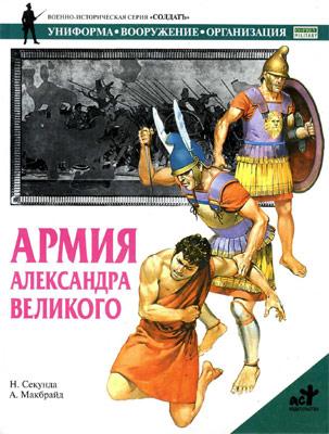 Секунда Ник - Армия Александра Великого скачать бесплатно