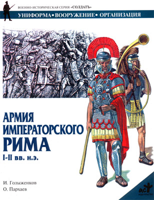 Голыженков И. - Армия императорского Рима. I-II вв. н.э. скачать бесплатно