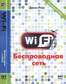 Росс Джон - Wi-Fi. Беспроводная сеть скачать бесплатно