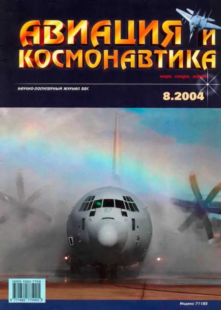 Автор неизвестен - Авиация и космонавтика 2004 08 скачать бесплатно