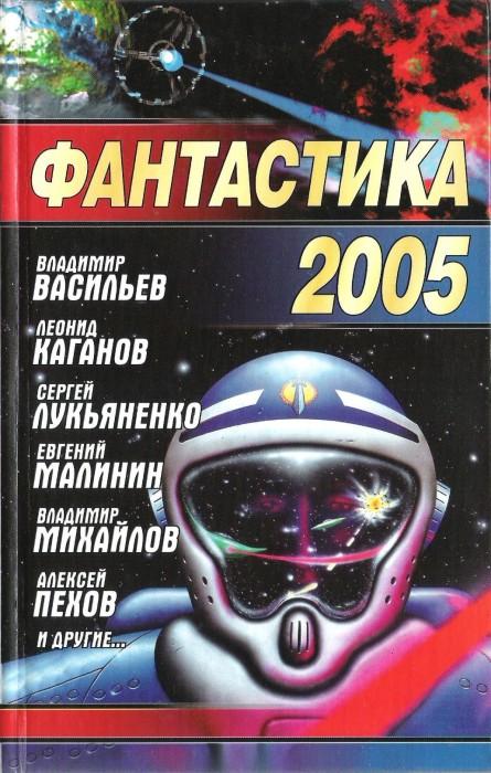 Логинов Святослав - Фантастика, 2005 год скачать бесплатно