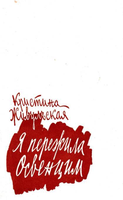 Живульская Кристина - Я пережила Освенцим скачать бесплатно