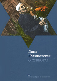 Калиновская Дина - О суббота! скачать бесплатно