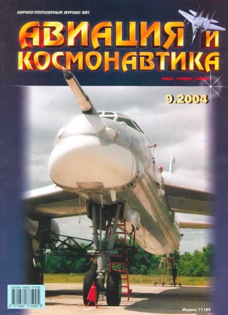 Автор неизвестен - Авиация и космонавтика 2004 09 скачать бесплатно