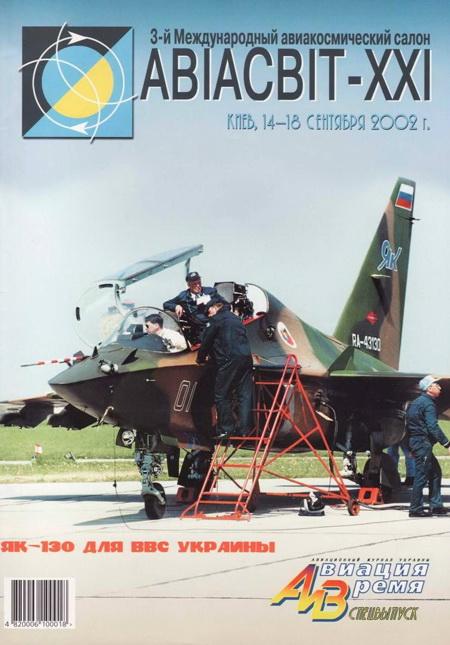 Автор неизвестен - Авиация и время 2002 спецвыпуск скачать бесплатно