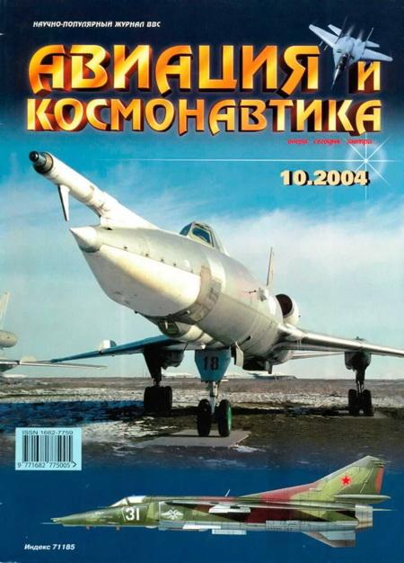Автор неизвестен - Авиация и космонавтика 2004 10 скачать бесплатно