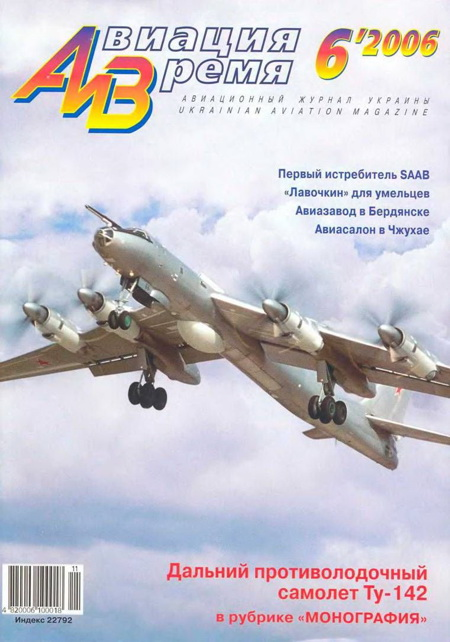 Автор неизвестен - Авиация и время 2006 06 скачать бесплатно