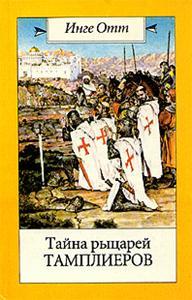 Отт Инге - Тайна рыцарей тамплиеров скачать бесплатно