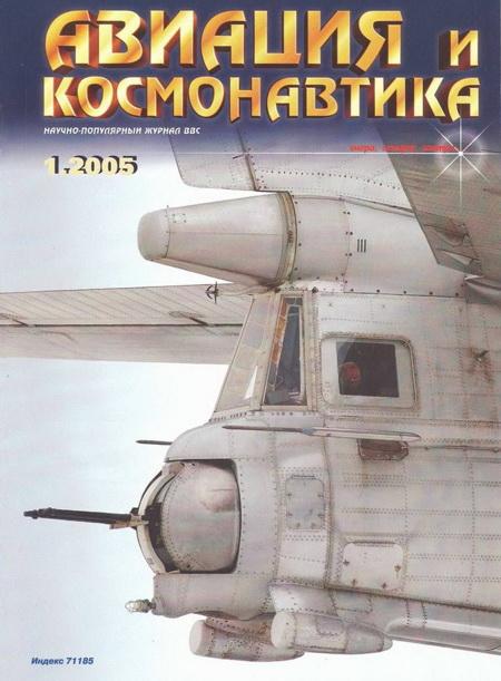 Автор неизвестен - Авиация и космонавтика 2005 01 скачать бесплатно