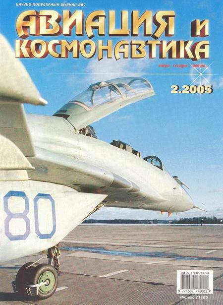 Автор неизвестен - Авиация и космонавтика 2005 02 скачать бесплатно