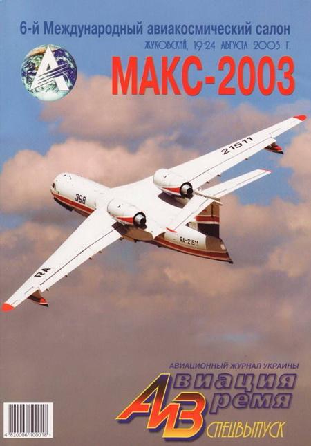 Автор неизвестен - Авиация и время 2003 спецвыпуск скачать бесплатно