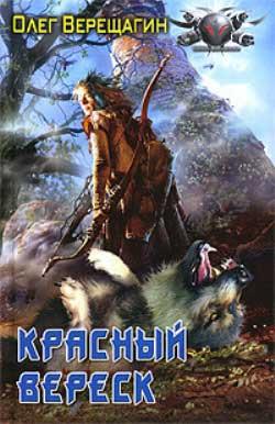 Верещагин Олег - Я иду искать. История вторая скачать бесплатно