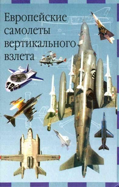 Ружицкий Евгений - Европейские самолеты вертикального взлета скачать бесплатно