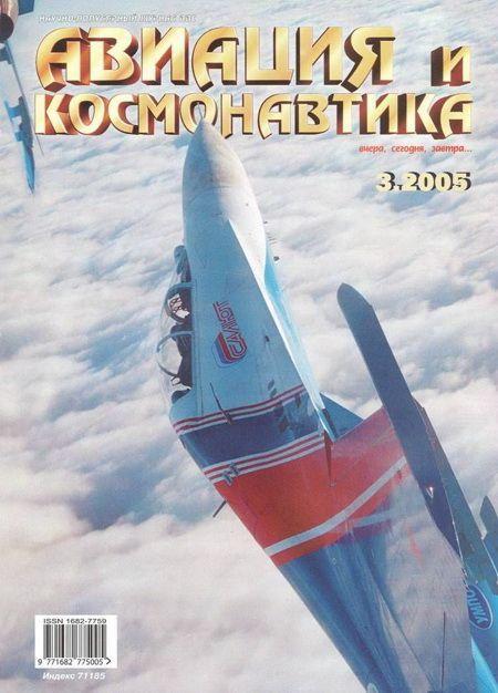 Автор неизвестен - Авиация и космонавтика 2005 03 скачать бесплатно