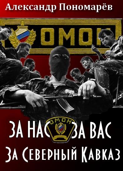 Пономарёв  Александр - За Нас. За Вас. За Северный Кавказ  скачать бесплатно