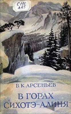 Арсеньев Владимир - В горах Сихотэ-Алиня скачать бесплатно