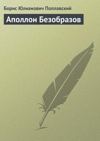 Поплавский Борис - Аполлон Безобразов скачать бесплатно