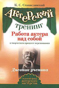 Станиславский Константин - Работа актера над собой(Часть II) скачать бесплатно