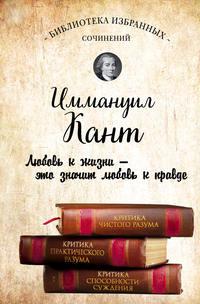 Кант Иммануил - Критика чистого разума скачать бесплатно