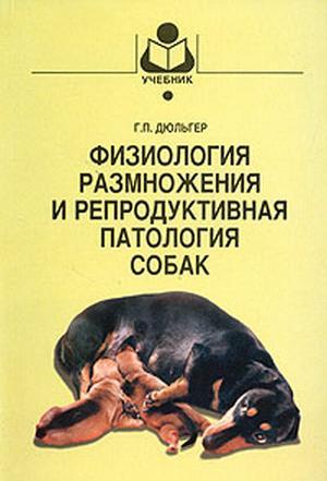 Дюльгер Георгий - Физиология размножения и репродуктивная патология собак скачать бесплатно