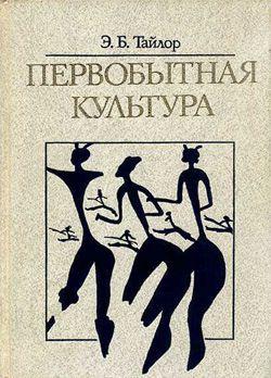 Тайлор Эдуар - Первобытная культура, скачать бесплатно книгу в ...