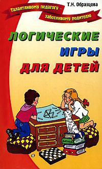 Образцова Танюра - Логические зрелище интересах детей скачать бесплатно