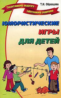 Образцова Татьяна - Юмористические игры для детей скачать бесплатно