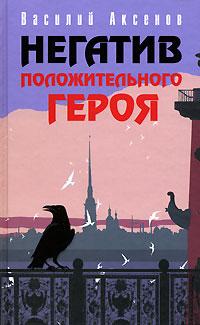 Аксенов Василий - Физолирика скачать бесплатно