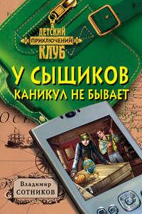 Сотникова Татьяна - У сыщиков каникул не бывает скачать бесплатно